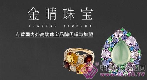 从事国内外高端珠宝品牌代理与加盟,包含钻石,彩宝,翡翠及饰品等品牌