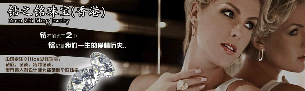 香港钻之铭珠宝实业发展有限公司