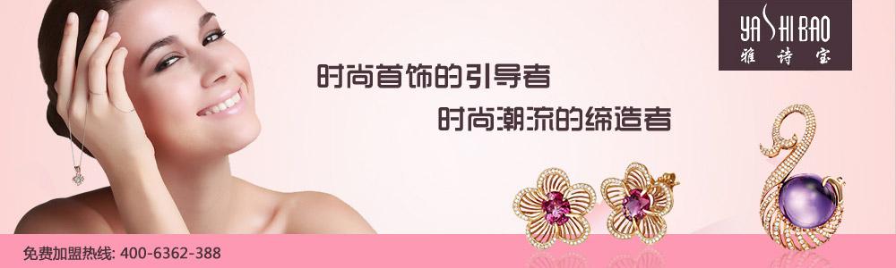 深圳市贵族世家珠宝有限公司(雅诗宝)