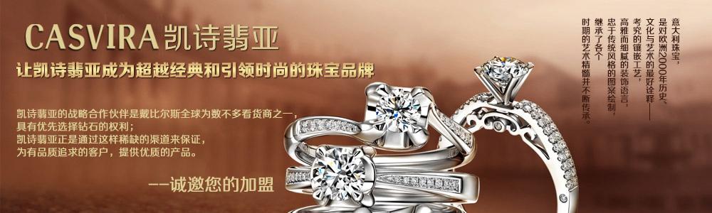 深圳市凯诗珠宝有限公司