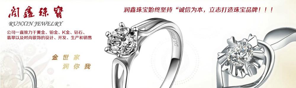深圳市润鑫珠宝有限公司