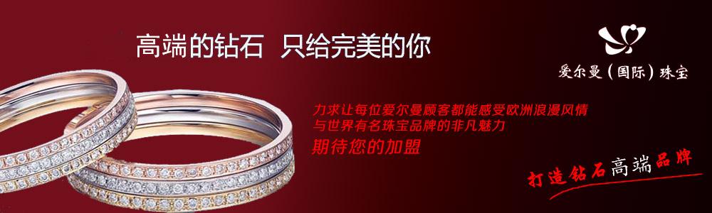 香港爱尔曼珠宝实业有限公司