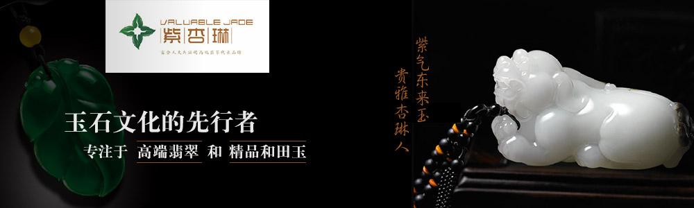 深圳市紫杏琳珠宝有限公司