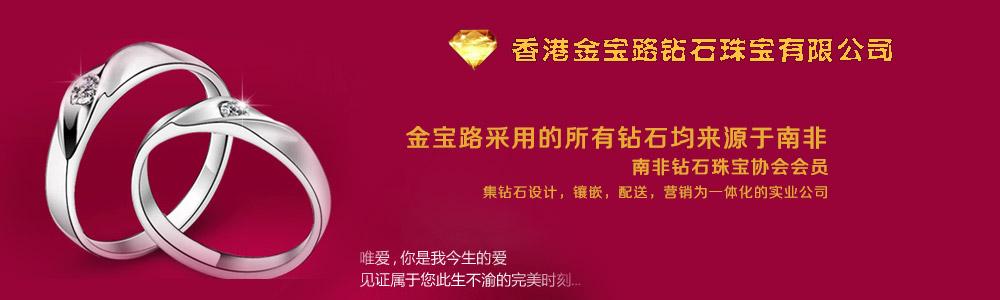 香港金宝路钻石珠宝有限公司