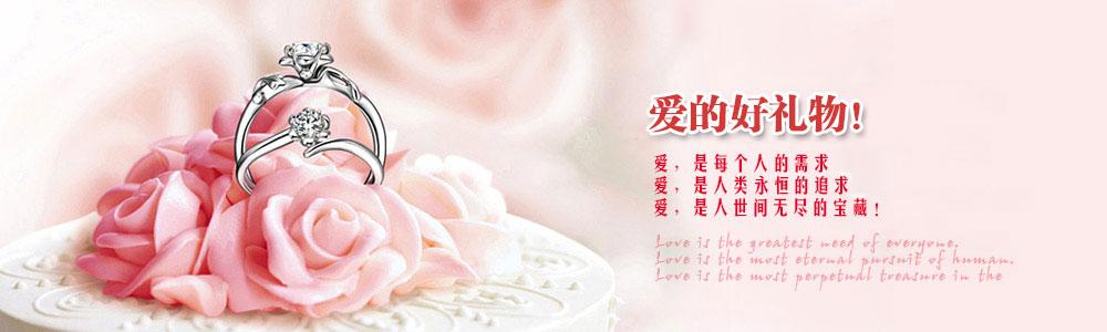 深圳市爱与被爱珠宝有限公司