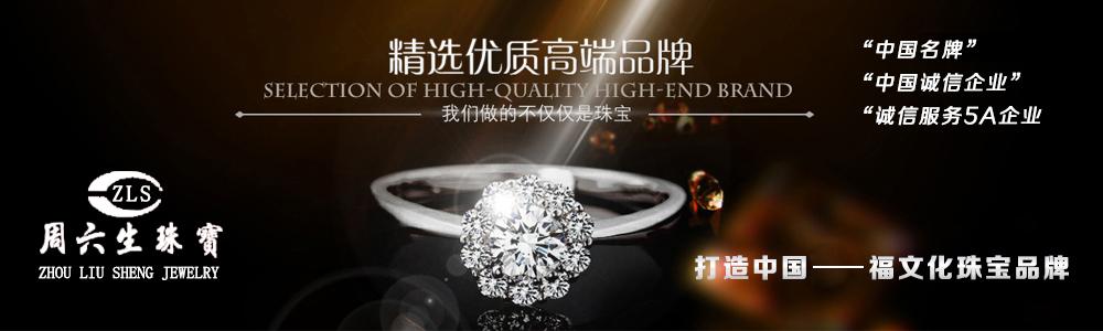 香港周六生珠宝集团有限公司