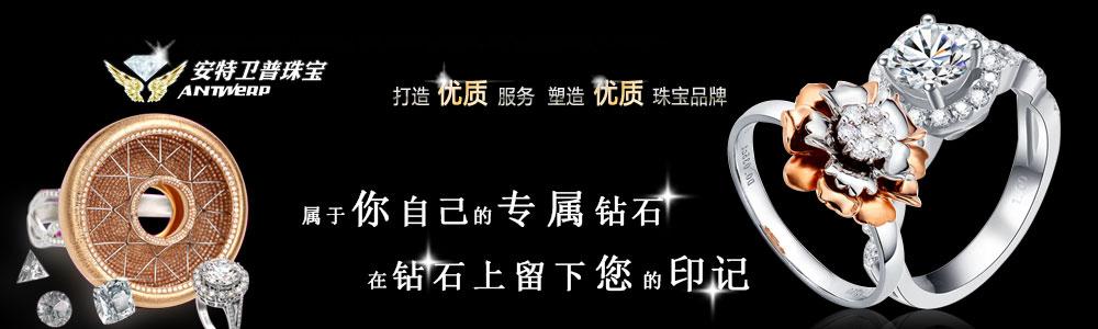 黑龙江省安特卫普珠宝有限责任公司