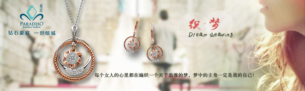 香港豪庭珠宝有限公司