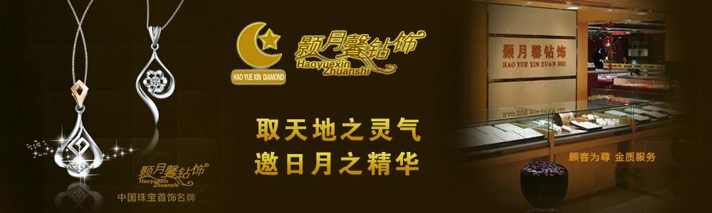 香港颢月馨珠宝公司