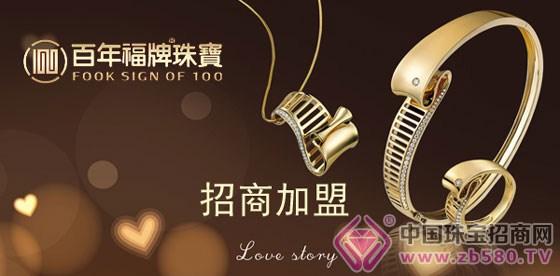 百年福牌珠宝