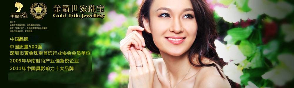 香港金爵世家珠宝首饰有限公司