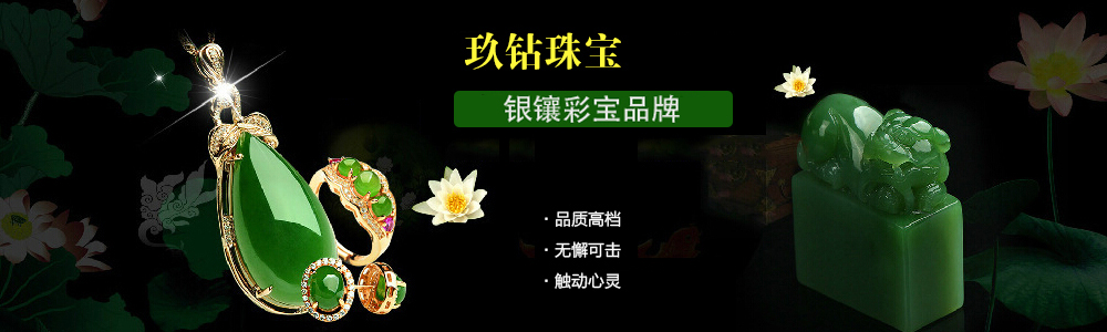 廣州玖鉆珠寶有限公司