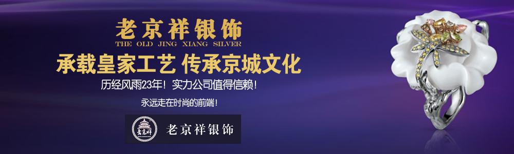 北京老京祥珠宝有限公司