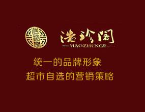 苏州浩珍阁珠宝饰品有限公司