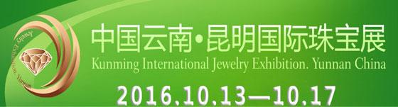 昆明国际珠宝展