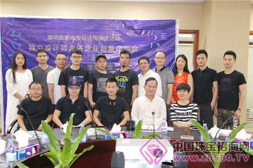 深圳市珠宝首饰设计师协会组团到访宝福