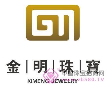 金明珠宝logo