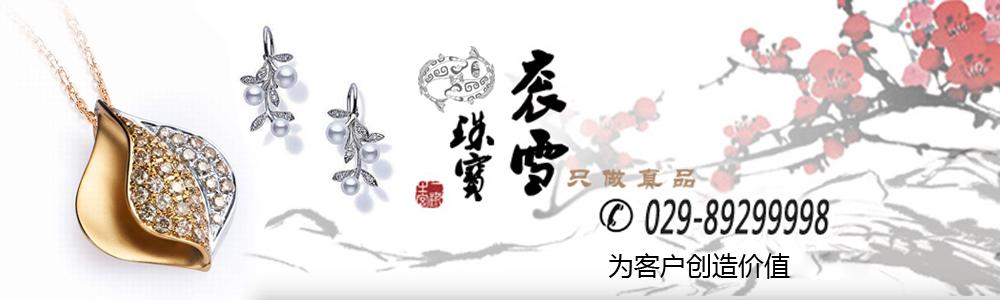 西安袞雪珠寶有限公司