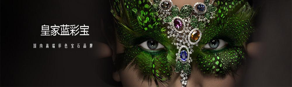 上海輝悅珠寶有限公司