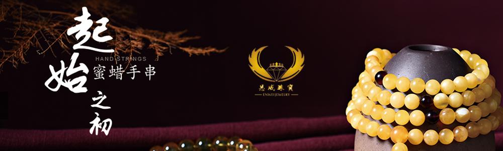 恩威珠寶首飾有限公司