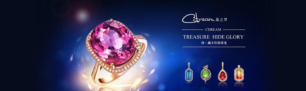 廣州晶益求晶珠寶首飾有限公司