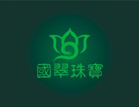 国翠珠宝有限公司