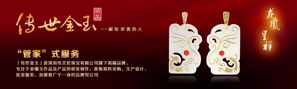 深圳市艾伦珠宝有限公司