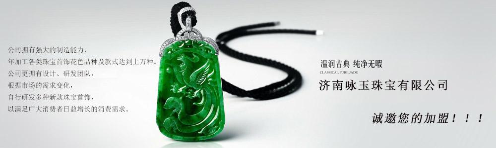 济南咏玉珠宝有限公司