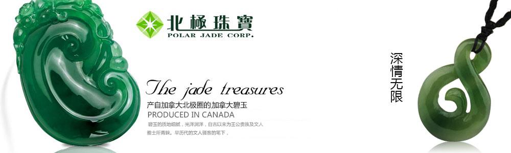 北极珠宝有限公司