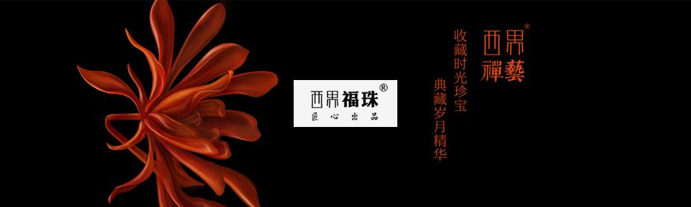 西界福珠公司