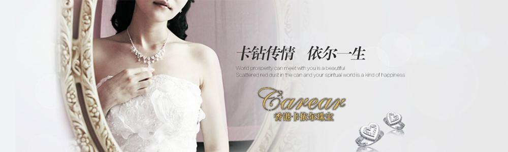 香港卡依尔珠宝(重庆)有限公司
