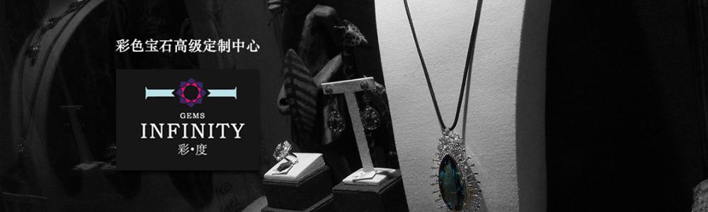 湖南省彩度珠寶貿易有限公司