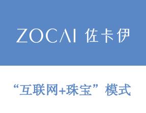 深圳市佐卡伊电子商务有限公司