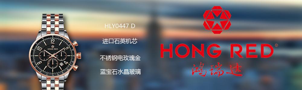 深圳市鴻瑞達珠寶鐘表有限公司