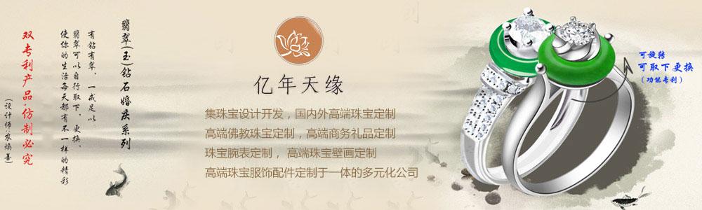 深圳市亿年天缘珠宝有限公司