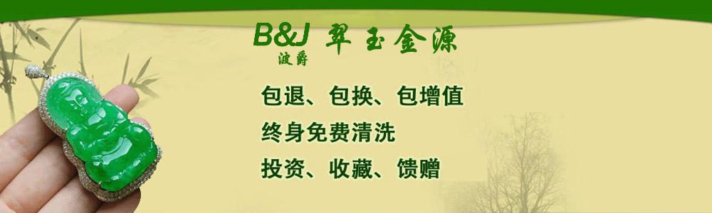 北京翠玉金源国际珠宝有限公司
