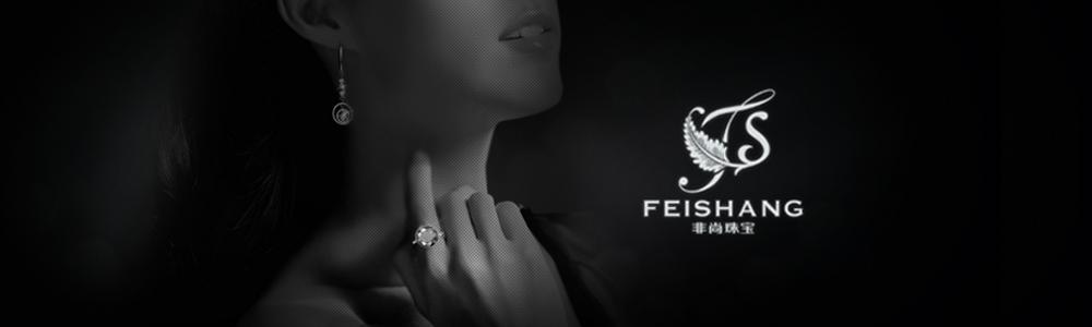 重慶非尚珠寶首飾有限公司