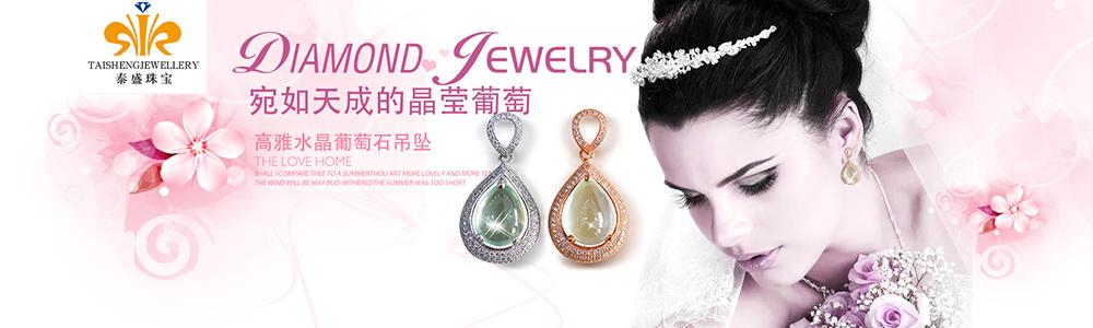 山東泰盛珠寶有限公司