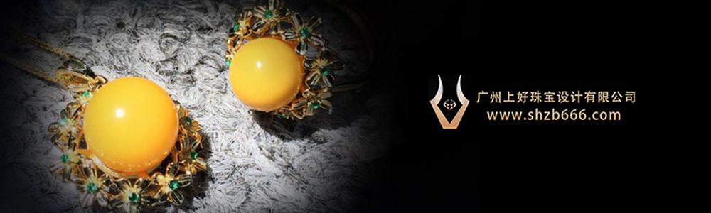 廣州上好珠寶設計有限公司