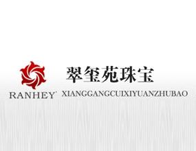 翠玺苑珠宝有限公司