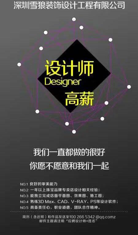 深圳雪狼装饰设计工程有限公司招聘