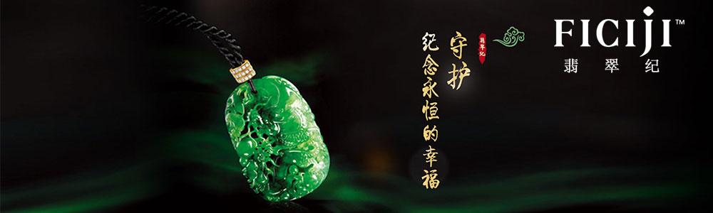 翡翠紀(香港)珠寶實業有限公司