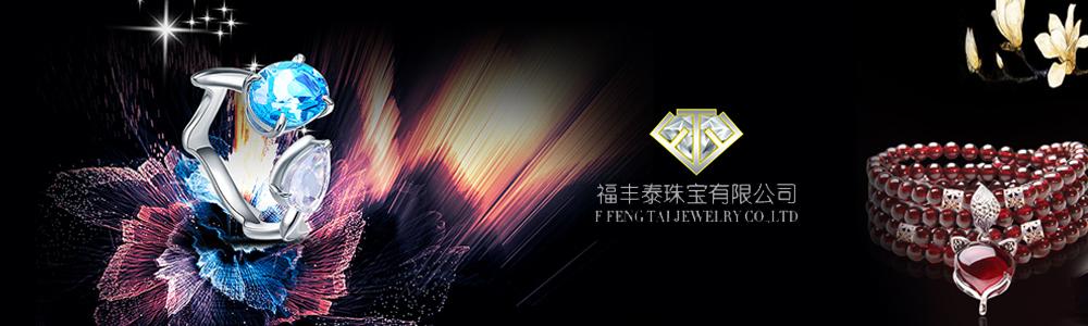 廣州福豐泰珠寶有限公司