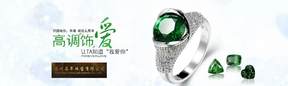 温州市晶翠珠宝有限公司