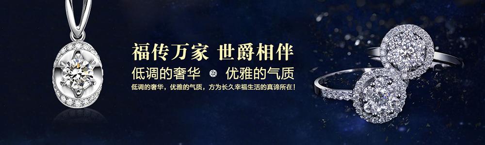 深圳六福世爵珠宝有限公司