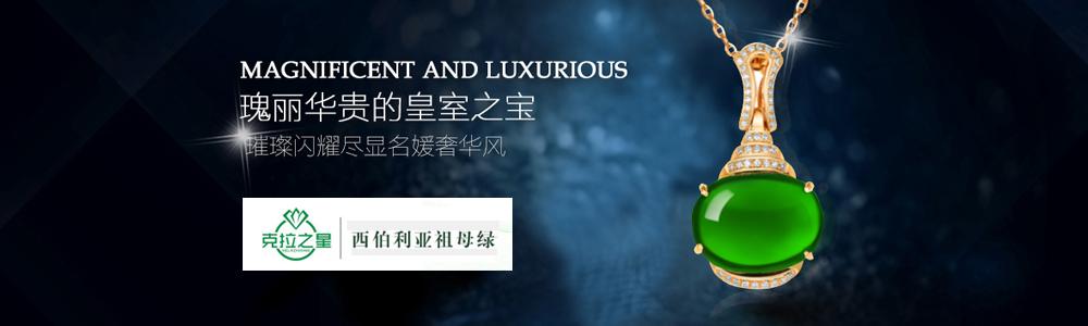 克拉之星珠宝(北京)有限公司
