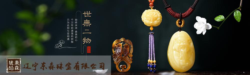 遼寧東森珠寶有限公司