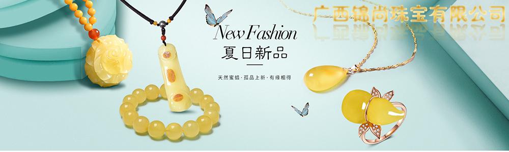 广西锦尚珠宝有限公司