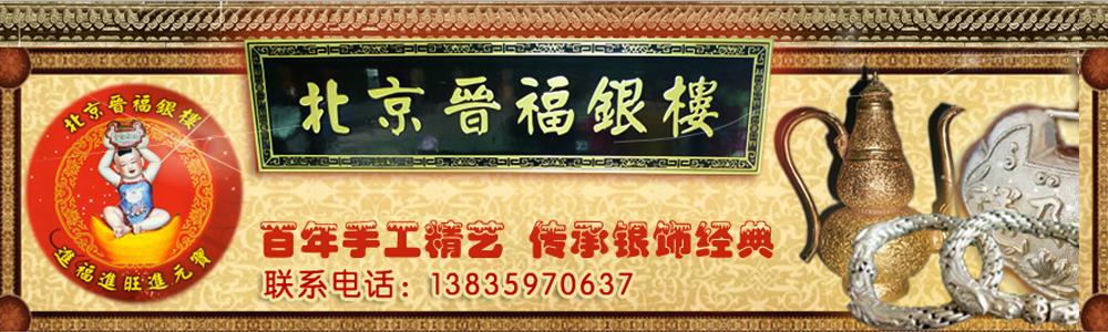 北京晋福银楼