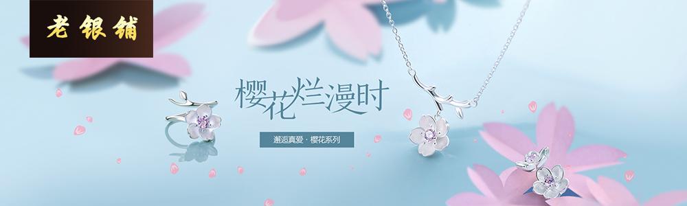 濟南愛潤珠寶有限公司